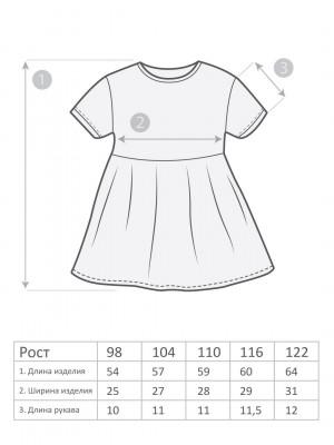 М-1739 Платье 98-122 5шт