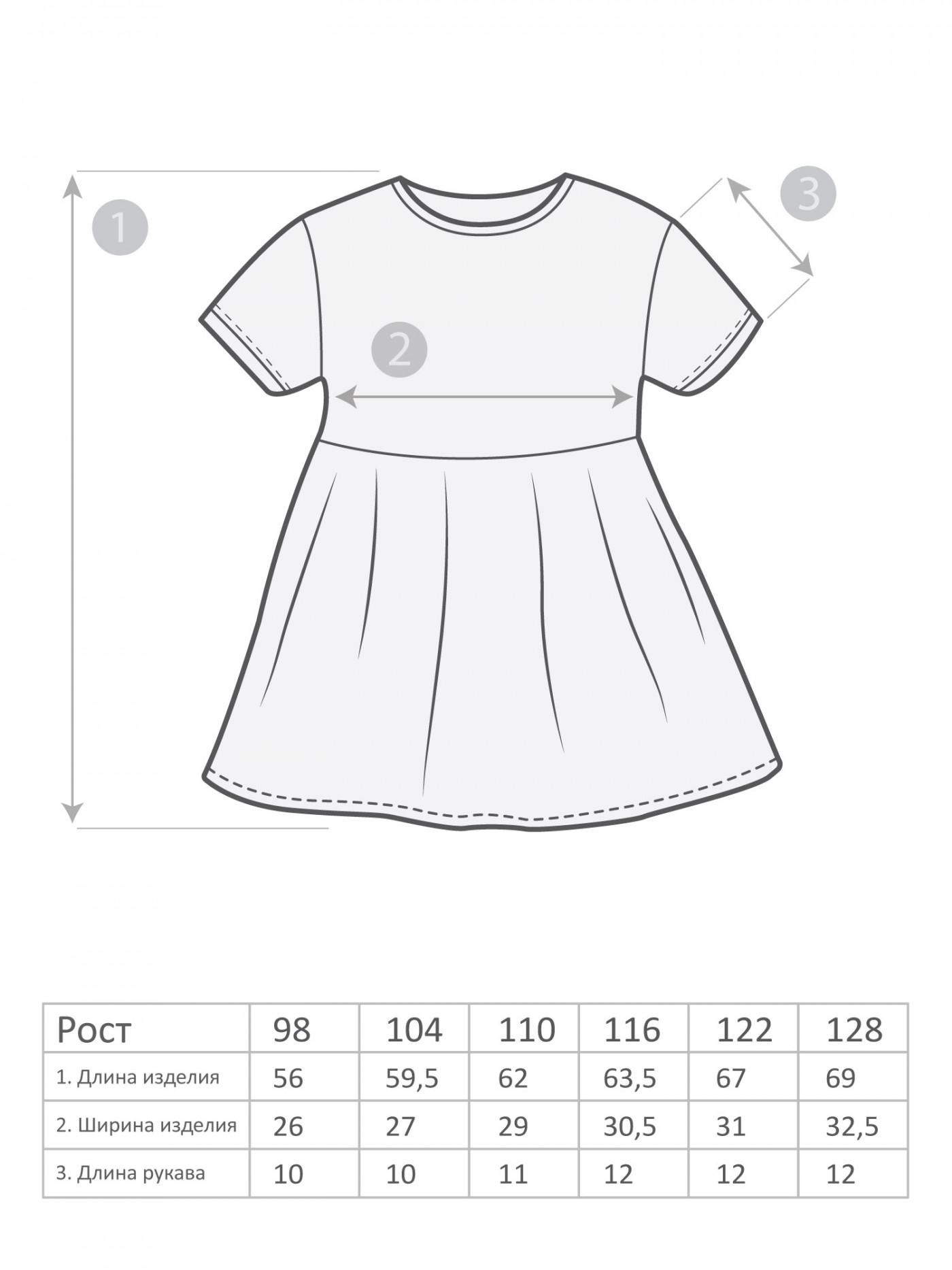 М-1772 Платье 98-128 6шт