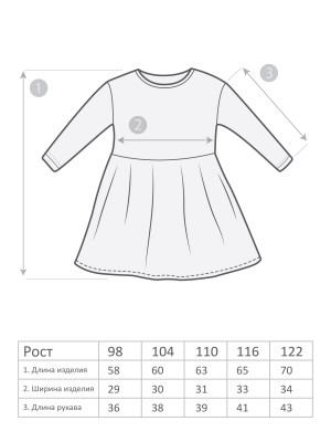 М-1732 Платье 98-122 5шт