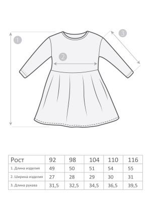 М-954 Платье 92-116 5шт