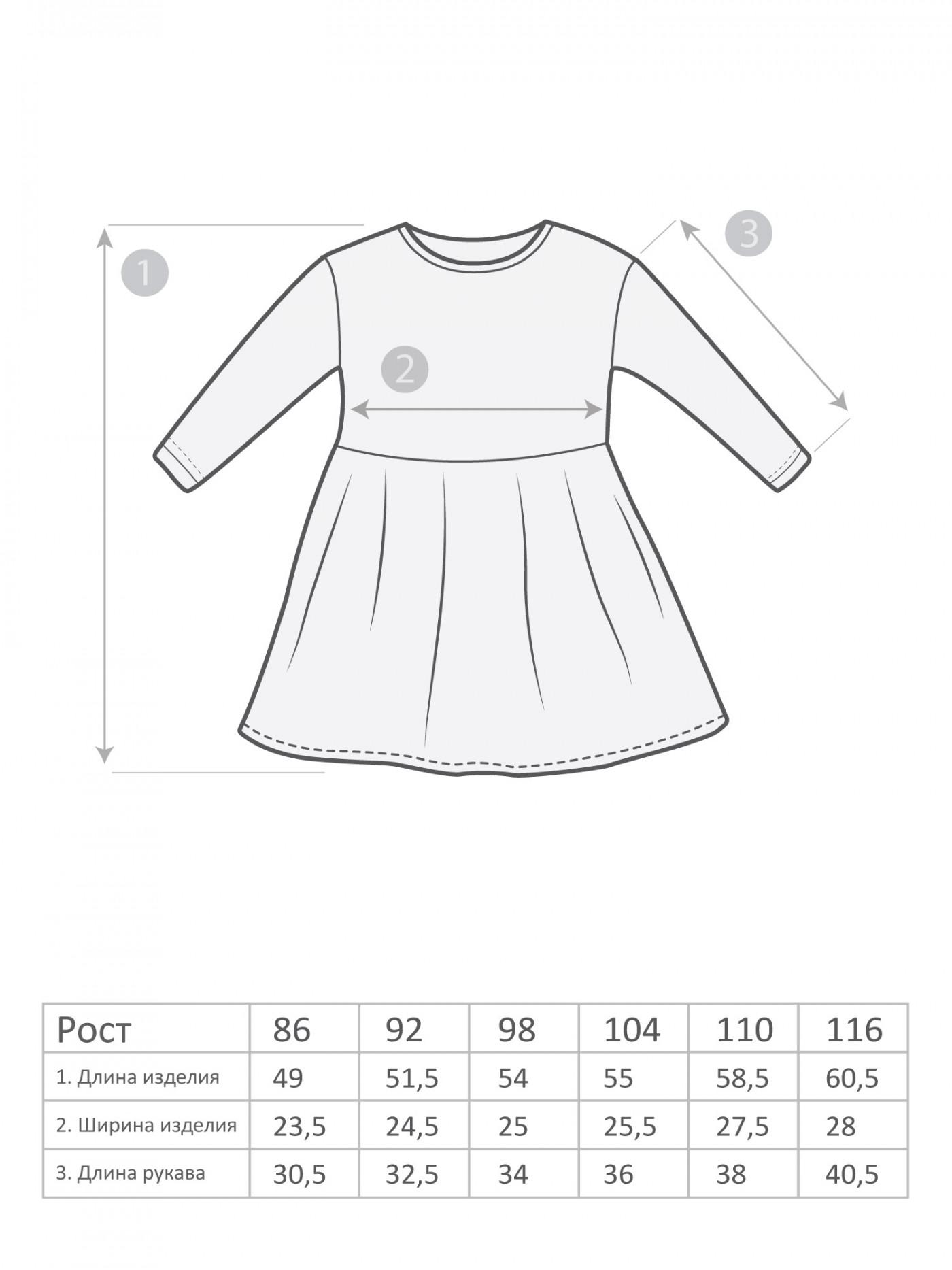 М-850 Платье 86-116 6шт