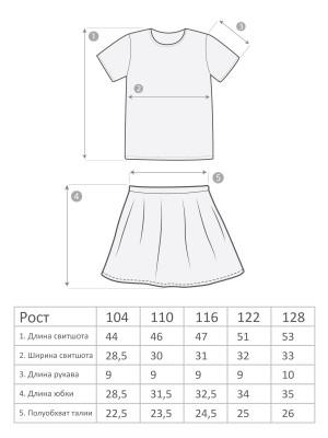 М-2057 Костюм 104-128 5шт