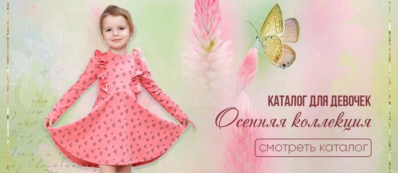 Осенняя коллекция для девочек