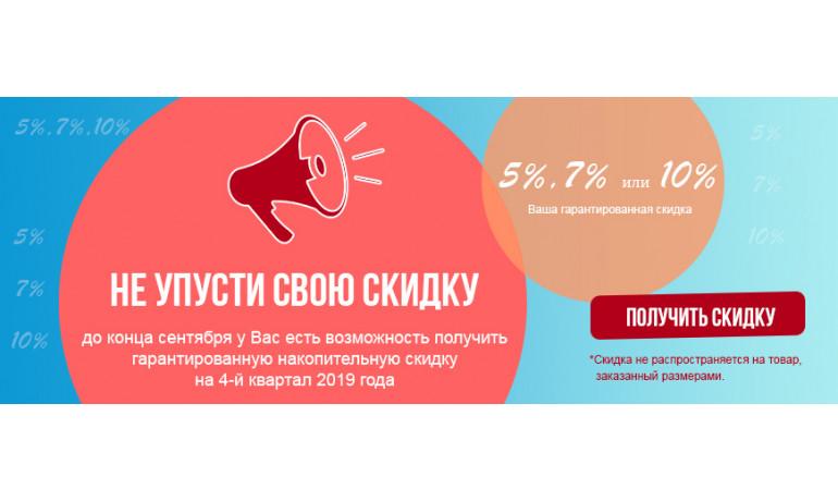 НАКОПИТЕЛЬНЫЕ СКИДКИ 5%, 7% или 10%