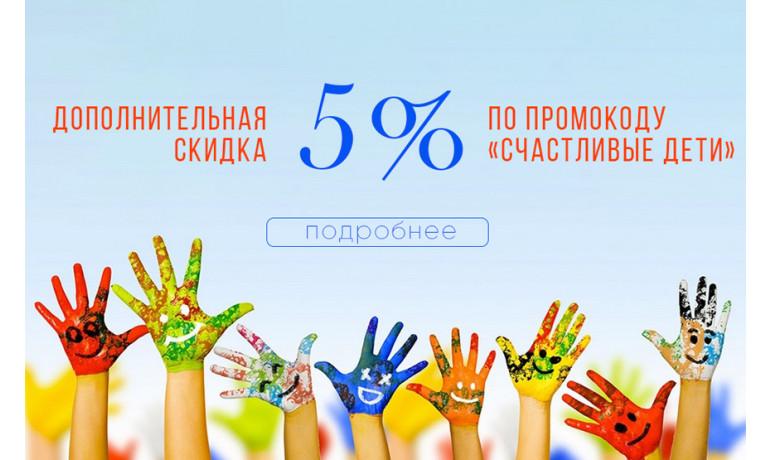 ДОПОЛНИТЕЛЬНАЯ СКИДКА 5%