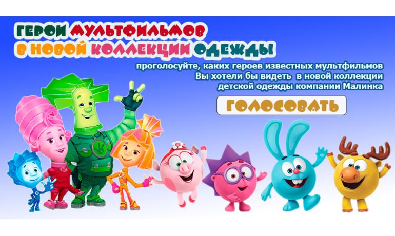 ГЕРОИ МУЛЬТФИЛЬМОВ