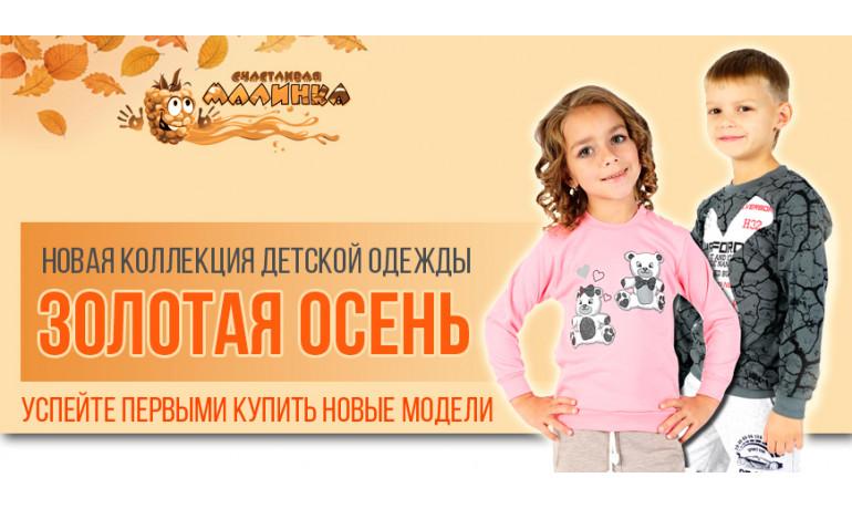 """КОЛЛЕКЦИЯ """"ЗОЛОТАЯ ОСЕНЬ"""""""