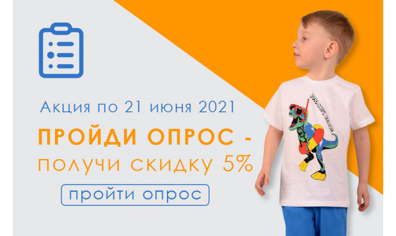 ПРОЙДИ ОПРОС И ПОЛУЧИ 5% СКИДКУ