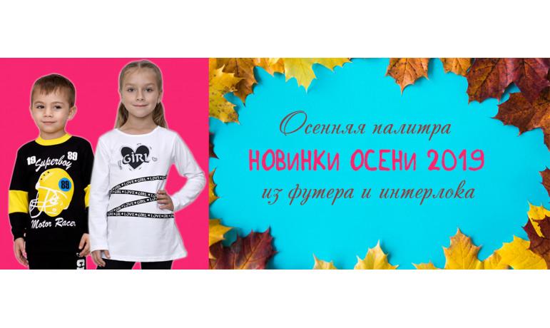ОСЕННЯЯ ПАЛИТРА - НОВИНКИ 2019