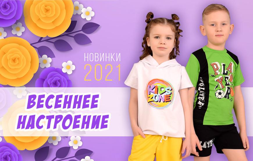 Новинки 2021