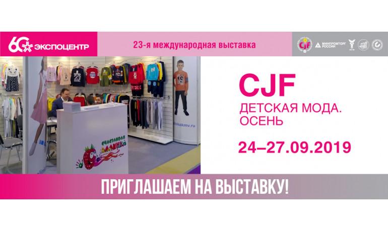 ВЫСТАВКА ДЕТСКОЙ ОДЕЖДЫ CJF-2019
