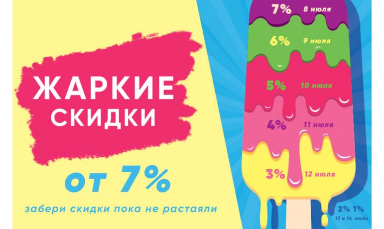ЖАРКИЕ СКИДКИ ОТ 7%